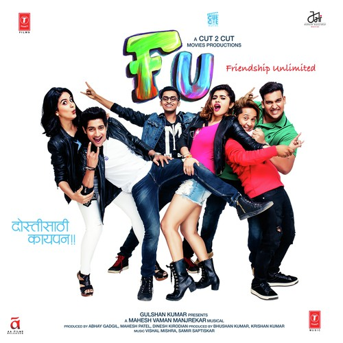 FU - Friendship Unlimited (2017) Movie Poster