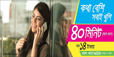 Grameenphone 40 Minutes Offer @ 14 Taka