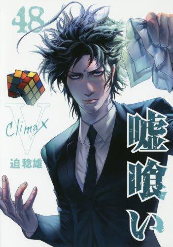 """Usogui"" Gamble Manga Finale"