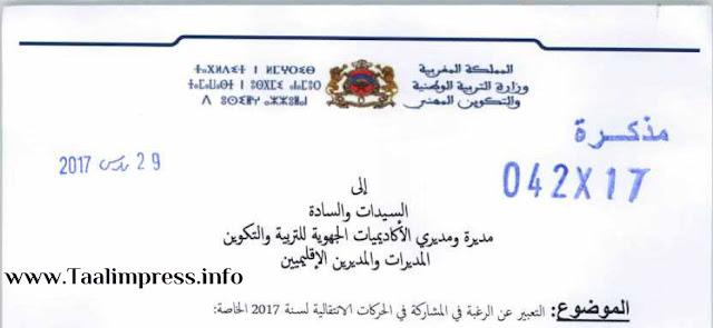 مذكرة عدد 042-17 بتاريخ 29 مارس 2017 في شأن التعبير عن الرغبة في المشاركة في الحركات الانتقالية لسنة 2017