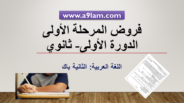 العربية الثانوي فروض