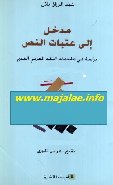 مدخل إلى عتبات النص دراسة في مقدمات النقد العربي القديم