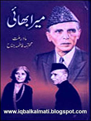 My Brother Book in Urdu
