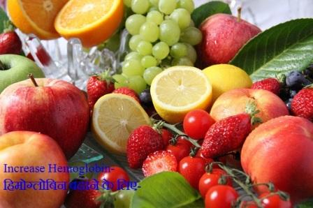 हिमोग्लोबिन बढ़ाने के लिए-Increase Hemoglobin