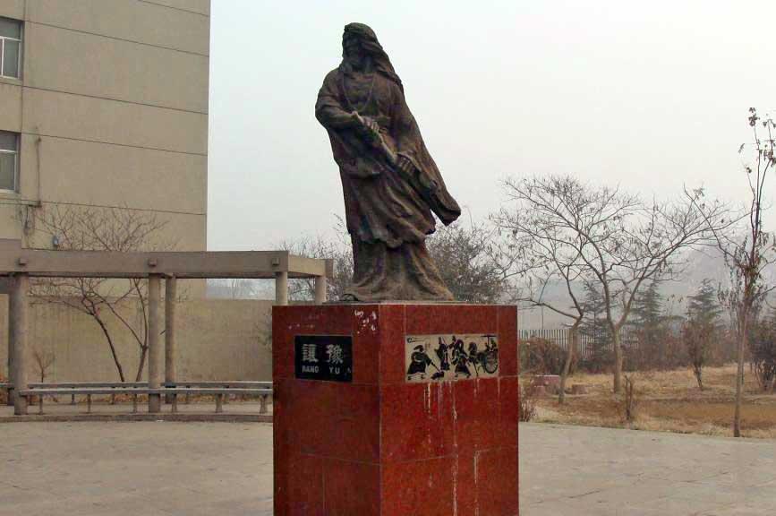 อนุสาวรีย์อิเยียงที่เมืองเหอเป่ย์ ( 河北邢台豫让公园  豫让像)