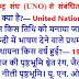 United Nations Quiz  संयुक्त राष्ट्र संघ (UNO) Quiz  