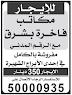 مكاتب فاخرة مفروشة للإيجار في الكويت