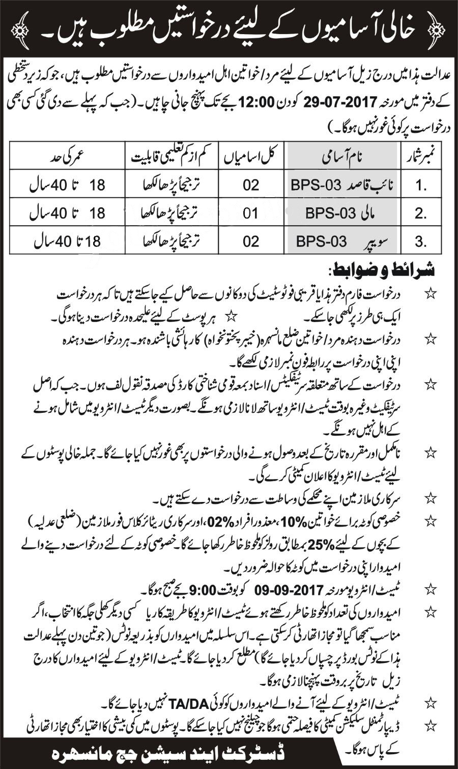 Jobs In District And Session Judge Mansehra 6 July 2017