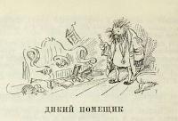 analiz-dikij-pomeshhik-saltykov-shhedrin-ideja-tema