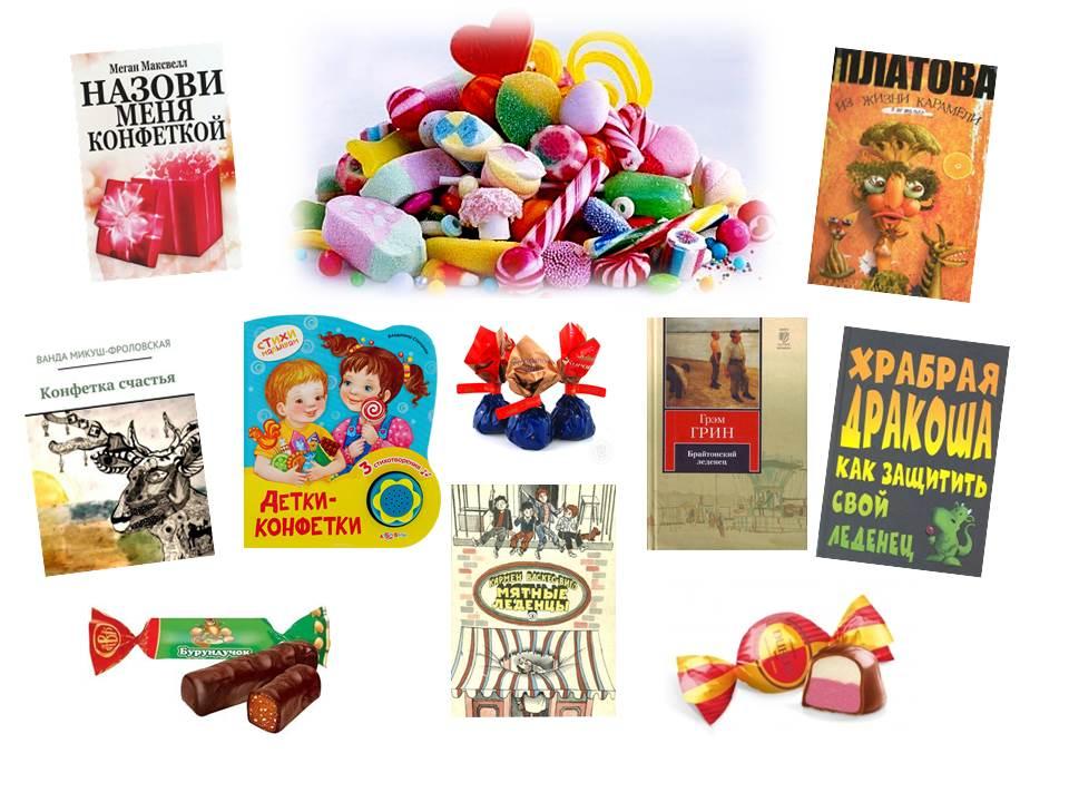 Открытки, с днем конфет картинки 18 октября