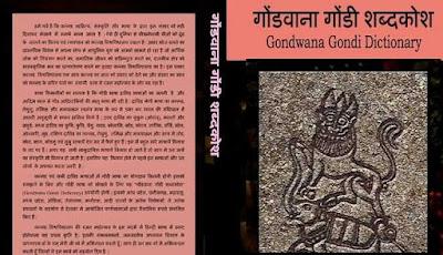 Tribal Language Gondi