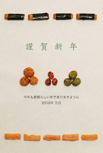 和菓子デザインの年賀状 「あられ餅」