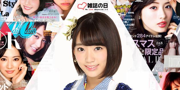 http://akb48-daily.blogspot.jp/2016/03/miyawaki-sakura-wins-2nd-cover-girl.html