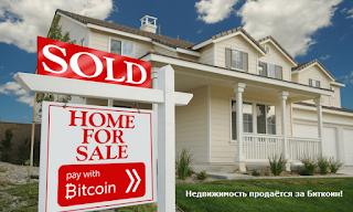 Недвижимость продаётся за Биткоин!