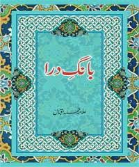 Allama Muhammad Iqbal Urdu Poetry Books