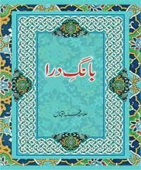 Books free urdu pdf poetry