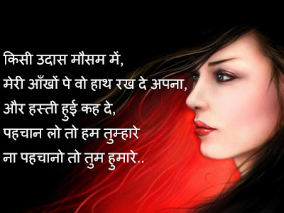 Sexy Shayari in Hindi 2019