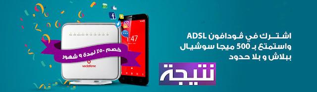 عروض وأسعار باقات الأنترنت من فودافون vodafone ADSL