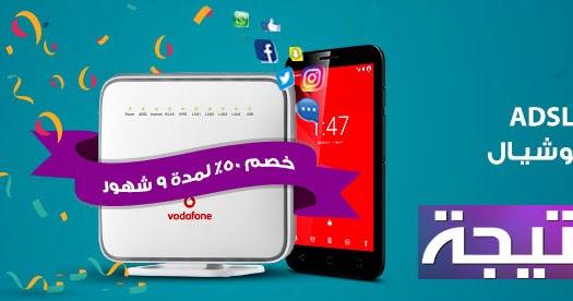 عرض العزومة على باقات ال Adsl من فودافون: عروض وأسعار باقات الأنترنت من فودافون Vodafone ADSL