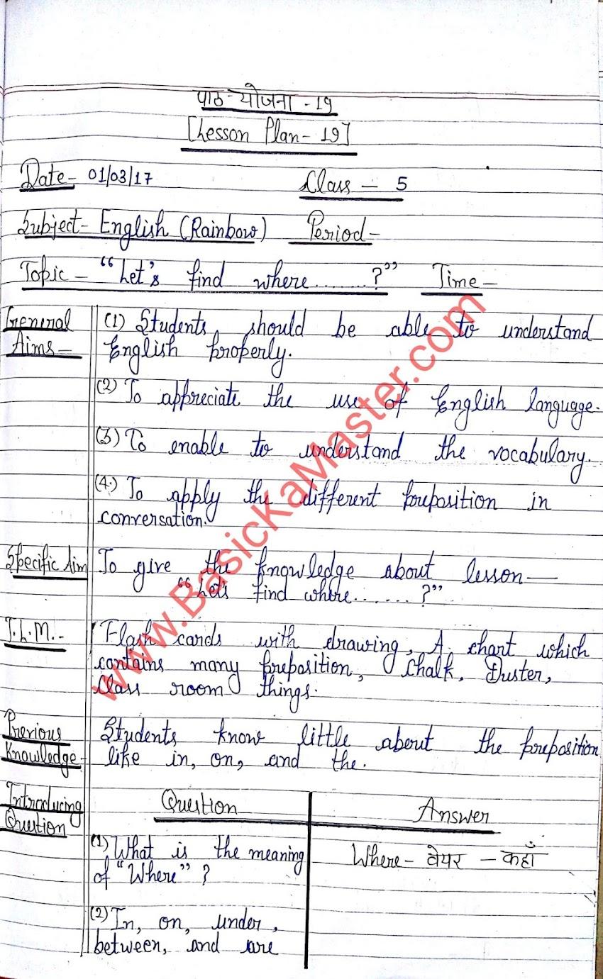 बी. टी. सी. पाठयोजना- 19 सेमेस्टर- 3 / 3rd sem D.el.ed Lesson Plan