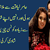 How did Aamir Liaquat meet and how much of his husband likes to get married?