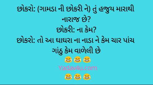 Comedy Mazedar Gujrati Chutkule Aur Jokes