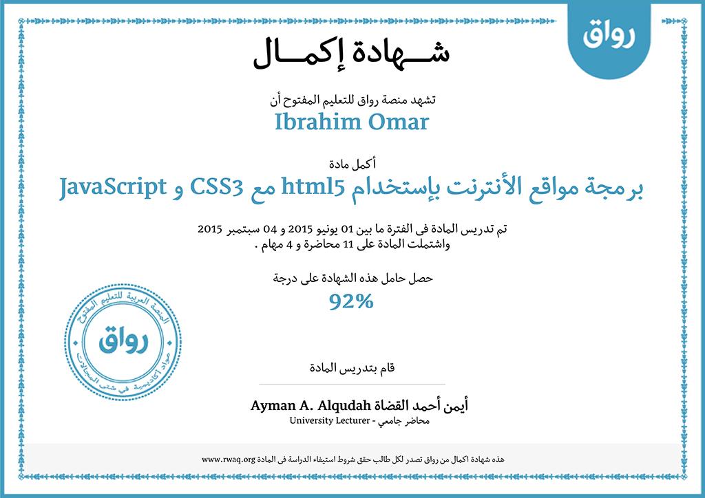برمجة مواقع الانترنت, html5 CSS3 JavaScript, منصة رواق, أيمن أحمد القضاة