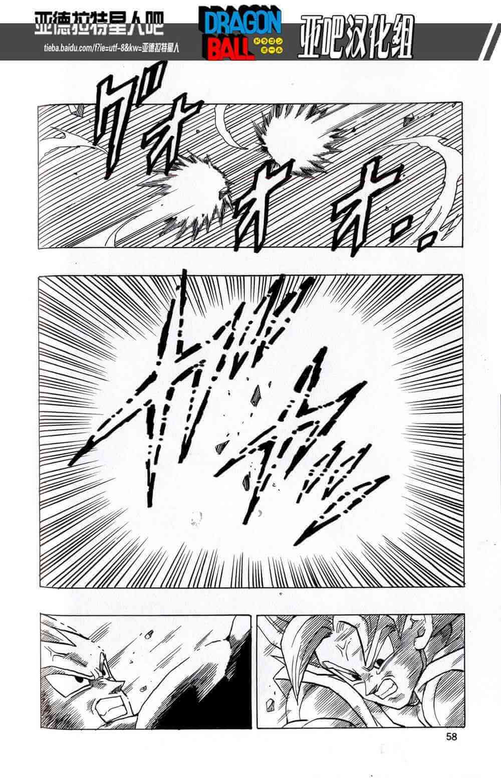 龍珠AF: 17話 - 第59页