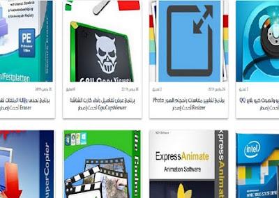 موقع عربي تحميل برامج للويندوز و الماك و الاندرويد