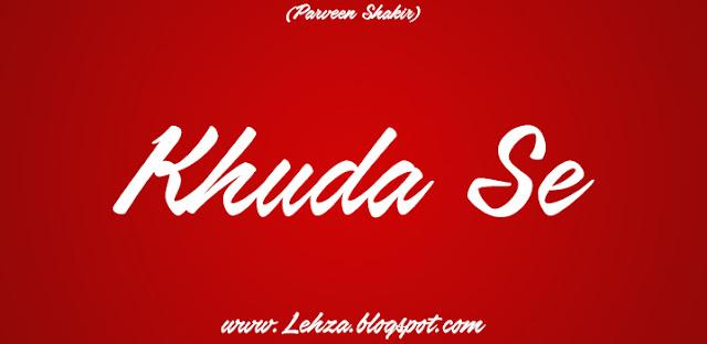 Khuda Se By Parveen Shakir