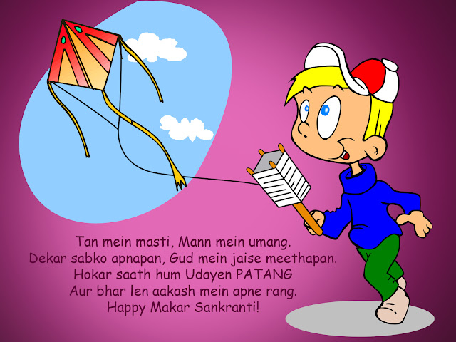 Makar Sankranti hd Wallpapers for whats app