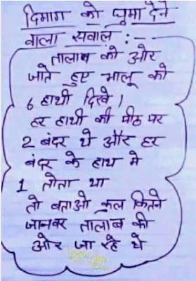 Agar Kisi Se Sacha Pyar Krte Ho To Is Paheli Ka Jawab Do !