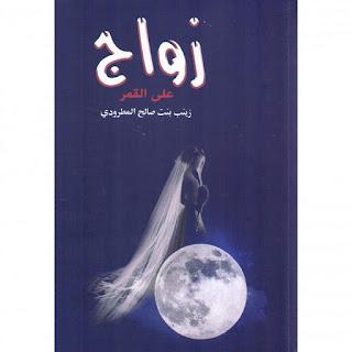 كتاب زواج على القمر، تحميل كتاب زواج على القمر، كتاب زواج على القمر كامل، زواج على القمر للتحميل ، رواية زواج على القمر