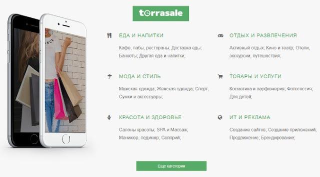 Terrasale