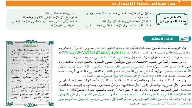 دليل الكتاب معالم التخطيط في سيرة الرسول تربية اسلامية