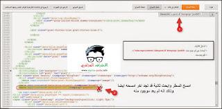 حل مشكلة postid لايتعرف عليه google لعنصر من النوع blogposting