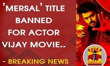 BREAKING NEWS : 'MERSAL' title banned for Actor Vijay movie | Thanthi Tv