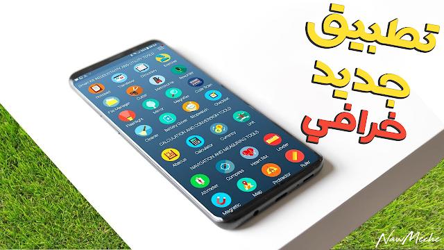 تطبيق خرافي جديد !  إن لم تثبته على هاتفك سوف تندم كثيرا - بدون روت 2018