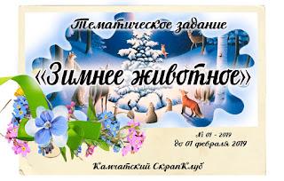 https://scrapclub-kamchatka.blogspot.com/2019/01/012019.html