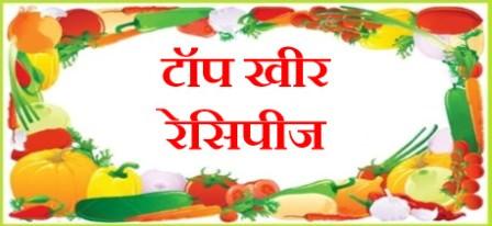Indian kheer