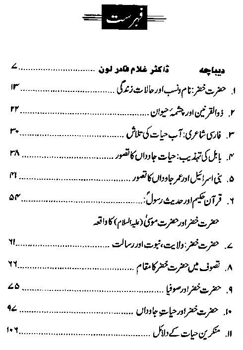 Hazrat Khizar AS