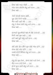 Umar Jahe Baha Bohi  Jesus Gamit Song Lyrics // उमर जाहे बाहा बोहि जीसस गामीत गीत