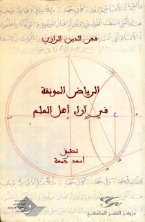 الرياض المنوقة في آراء أهل العلم - فخر الدين الرازي