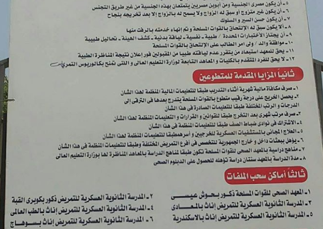 الاوراق والمستندات المطلوبة عند التقدم بالتطوع بالجيش 2018-2019 وزارة الدفاع