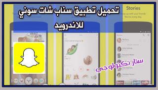 تحميل تطبيق سناب شات للاندرويد Sony Snapchat Apk