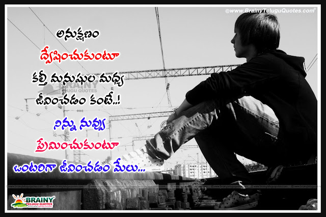 Telugu manchimaataluu, Beautiful Telugu life thoughts, Telugu best Good Reads