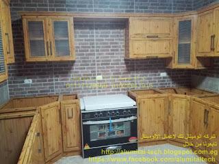 مطابخ خشمنيوم, مطابخ الوميتال, صور مطابخ, مطابخ الوميتال, مطابخ الوميتال تك, مطبخ الوميتال خشمنيوم ارو