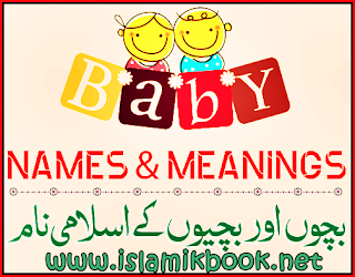 Islamic Names for Boys and Girls with Meaning