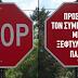 Πώς βλέπουν τα σήματα οδικής κυκλοφορίας οι νέοι οδηγοί