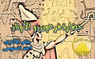 حضارة فرعون ذو الأوتاد